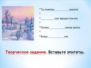 Ты посмотри, ___________красота!  ___________снег мерцает еле-еле.  Поляна_