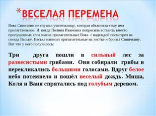 Вова Синичкин не слушал учительницу, которая объясняла тему имя прилагательно