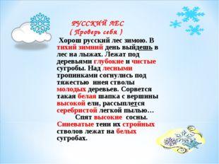 Хорош русский лес зимою. В тихий зимний день выйдешь в лес на лыжах. Лежат п