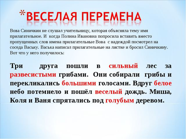 Вова Синичкин не слушал учительницу, которая объясняла тему имя прилагательно...