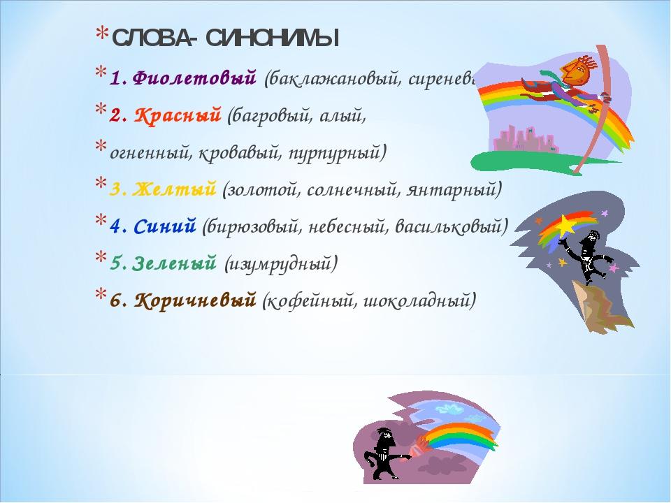 СЛОВА-СИНОНИМЫ 1. Фиолетовый (баклажановый, сиреневый) 2. Красный (багровый,...