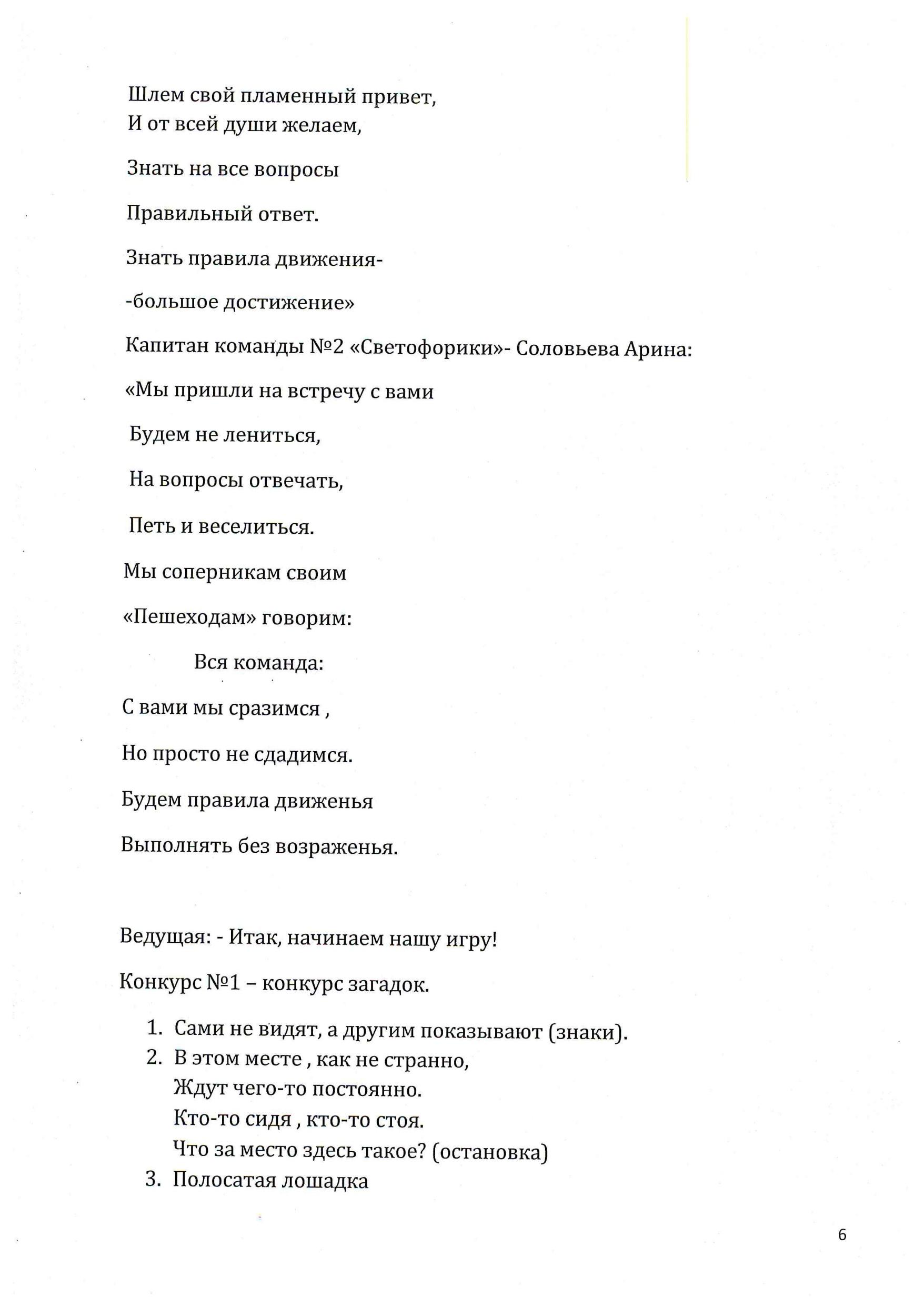 G:\Скан\Скан новый\doc03587120160116095909_006.jpg