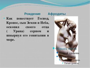 Рождение Афродиты Как повествует Гесиод, Кронос, сын Земли и Неба, оскопил св