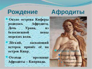 Рождение Афродиты Около острова Киферы родилась Афродита. Дочь Урана, из бело