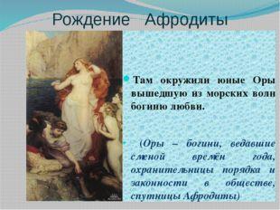 Рождение Афродиты Там окружили юные Оры вышедшую из морских волн богиню любви
