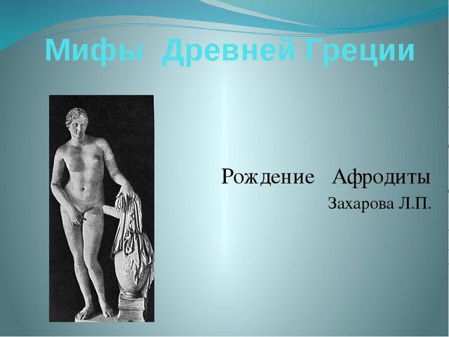 Мифы Древней Греции Рождение Афродиты Захарова Л.П.