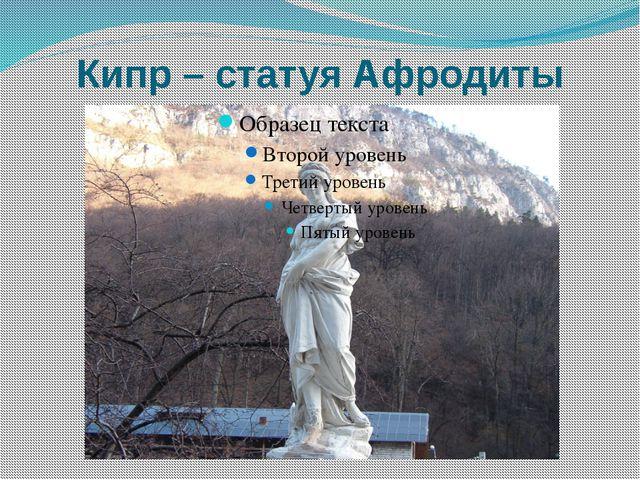 Кипр – статуя Афродиты