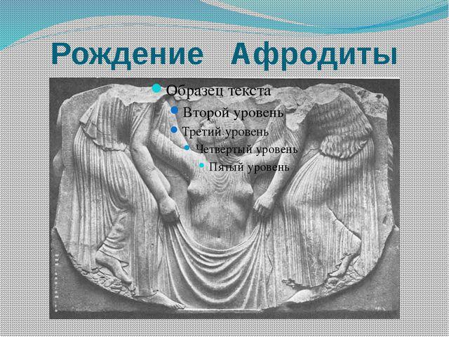 Рождение Афродиты