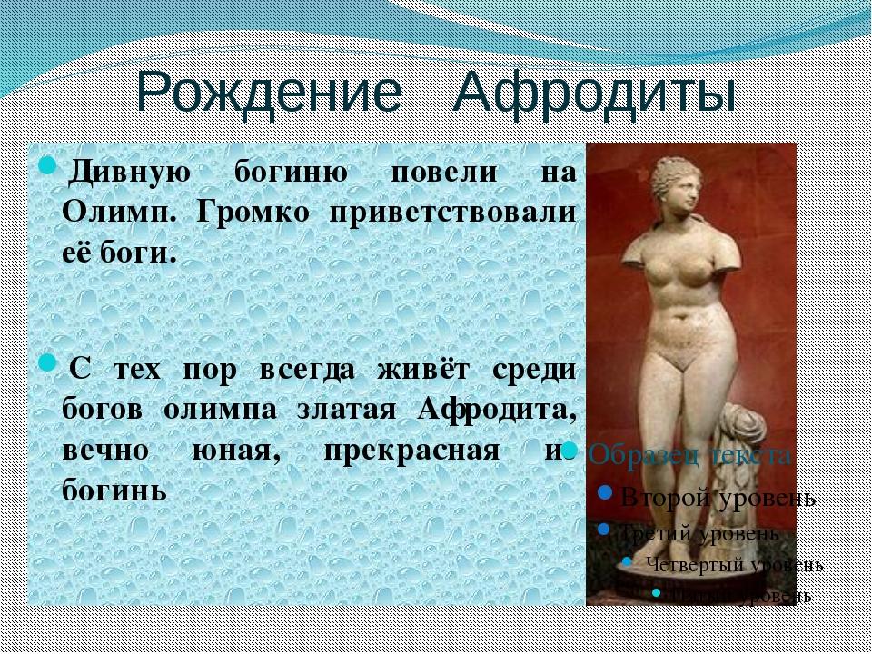 Рождение Афродиты Дивную богиню повели на Олимп. Громко приветствовали её бог...