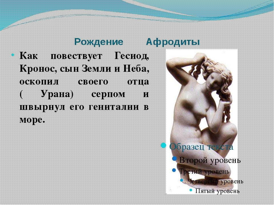 Рождение Афродиты Как повествует Гесиод, Кронос, сын Земли и Неба, оскопил св...