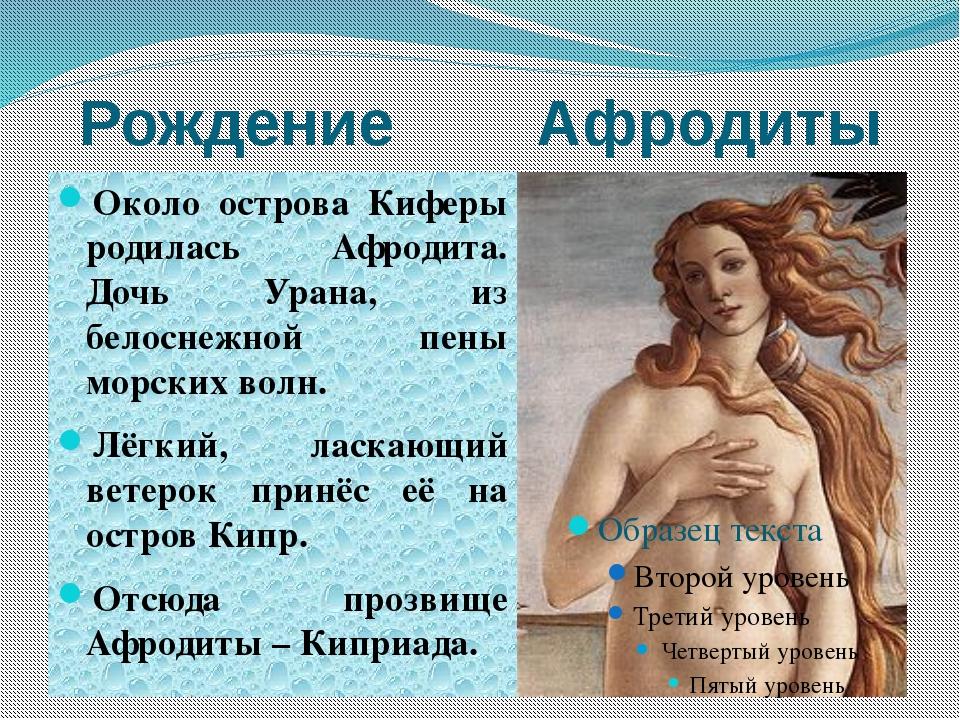 Рождение Афродиты Около острова Киферы родилась Афродита. Дочь Урана, из бело...