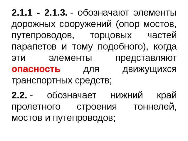 2.1.1 - 2.1.3.- обозначают элементы дорожных сооружений (опор мостов, путепр...