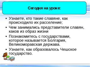 Узнаете, кто такие славяне, как происходило их расселение; Чем занимались пре