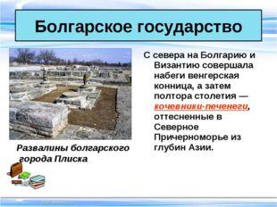 С севера на Болгарию и Византию совершала набеги венгерская конница, а затем