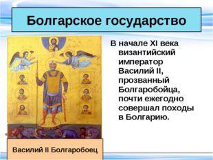 В начале XI века византийский император Василий II, прозванный Болгаробойца,