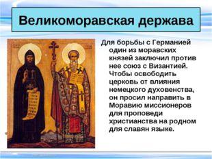 Для борьбы с Германией один из моравских князей заключил против нее союз с Ви