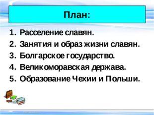 Расселение славян. Занятия и образ жизни славян. Болгарское государство. Вели