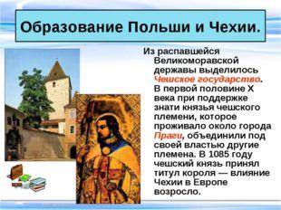 Из распавшейся Великоморавской державы выделилось Чешское государство. В перв