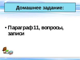 Параграф 11, вопросы, записи Домашнее задание:
