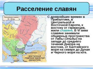 С древнейших времен в Прибалтике, в Центральной и Восточной Европе, к востоку