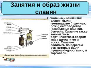 Основными занятиями славян были -земледелие (пшеница, рожь),скотоводство (раз