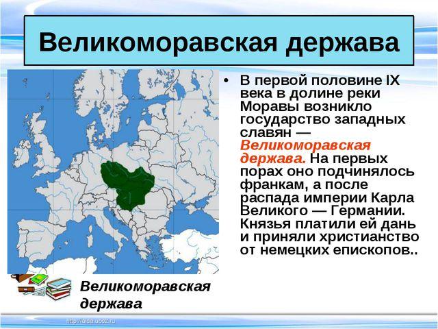 В первой половине IX века в долине реки Моравы возникло государство западных...