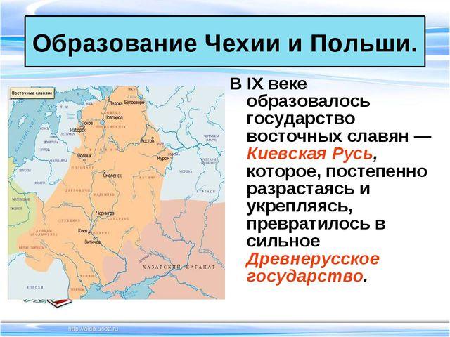 В IX веке образовалось государство восточных славян — Киевская Русь, которое,...