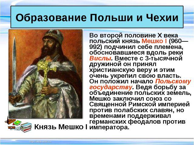 Во второй половине X века польский князь Мешко I (960—992) подчинил себе плем...