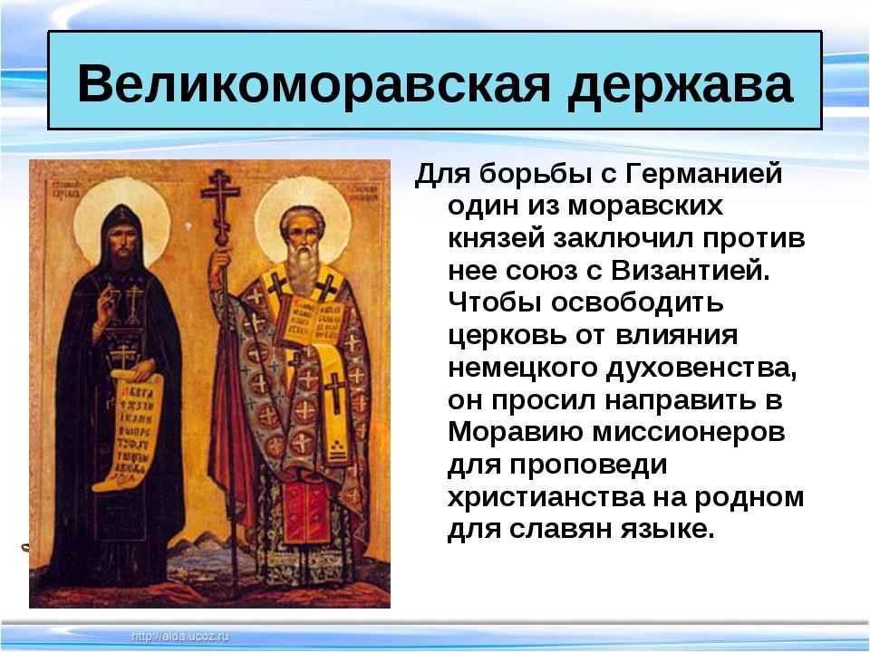 Для борьбы с Германией один из моравских князей заключил против нее союз с Ви...