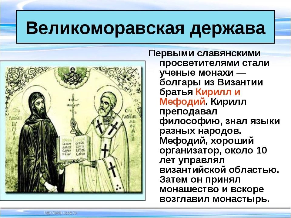 Первыми славянскими просветителями стали ученые монахи — болгары из Византии...