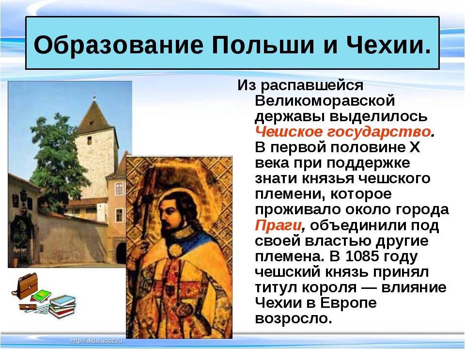 Из распавшейся Великоморавской державы выделилось Чешское государство. В перв...
