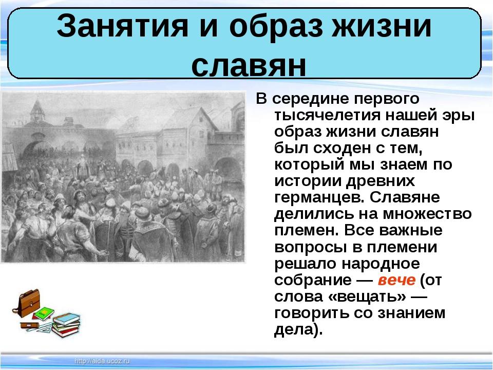 В середине первого тысячелетия нашей эры образ жизни славян был сходен с тем,...