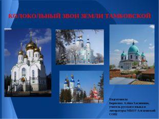КОЛОКОЛЬНЫЙ ЗВОН ЗЕМЛИ ТАМБОВСКОЙ Подготовила Борисова Алёна Хасановна, учите