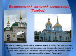 Основан в 1690 году епископом Тамбовским и Козловским, святителем Питиримом.