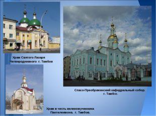 Храм Святого Лазаря Четверодневного г. Тамбов Храм в честь великомученника П