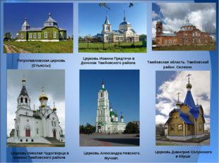 Петропавловская церковь (Отъяссы) Церковь Александра Невского. Мучкап. Тамбов
