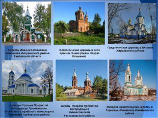 Церковь Иоанна Богослова в Изосимово Мичуринского района Тамбовской области Ц