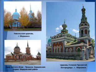 Никольская церковь. г. Моршанск Церковь Успения Пресвятой Богородицы . г. Мор