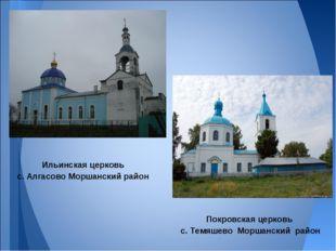 чч Покровская церковь с. Темяшево Моршанский район Ильинская церковь с. Алгас