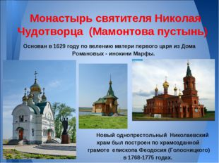 Основан в 1629 году по велению матери первого царя из Дома Романовых - инокин