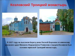 Козловский Троицкий монастырь В 1627 году на высоком берегу реки Лесной Ворон
