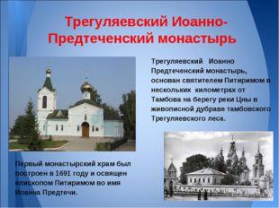 Трегуляевский Иоанно Предтеченский монастырь, основан святителем Питиримом в
