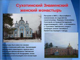 Построен в 1850 г, с Высочайшего соизволения, по ходатайству строительницы Ва