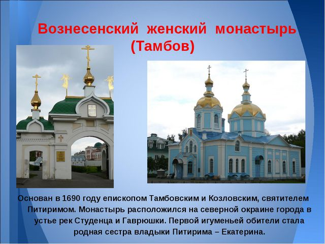 Основан в 1690 году епископом Тамбовским и Козловским, святителем Питиримом....