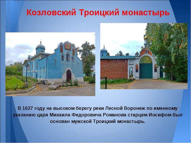 Козловский Троицкий монастырь В 1627 году на высоком берегу реки Лесной Ворон...