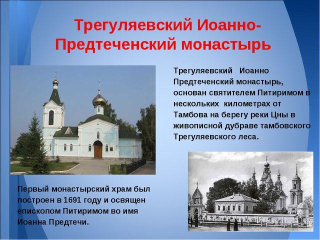 Трегуляевский Иоанно Предтеченский монастырь, основан святителем Питиримом в...