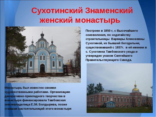 Построен в 1850 г, с Высочайшего соизволения, по ходатайству строительницы Ва...