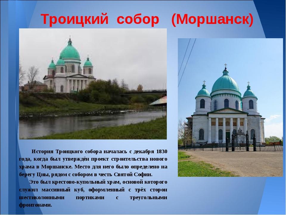 История Троицкого собора началась с декабря 1830 года, когда был утверждён п...