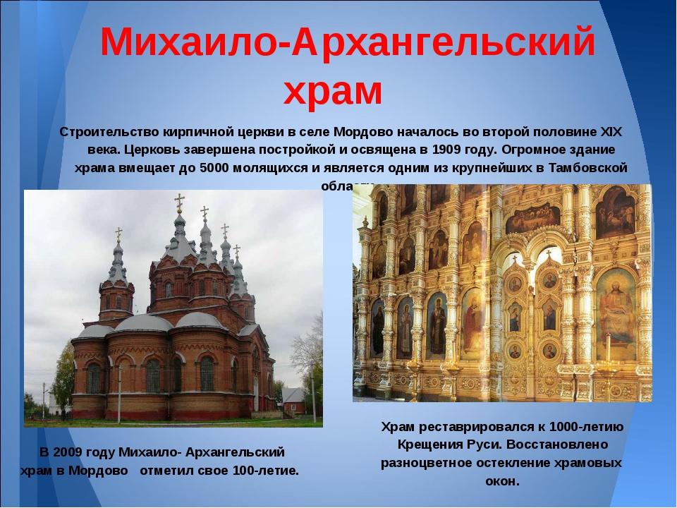 Строительство кирпичной церкви в селе Мордово началось во второй половине XI...