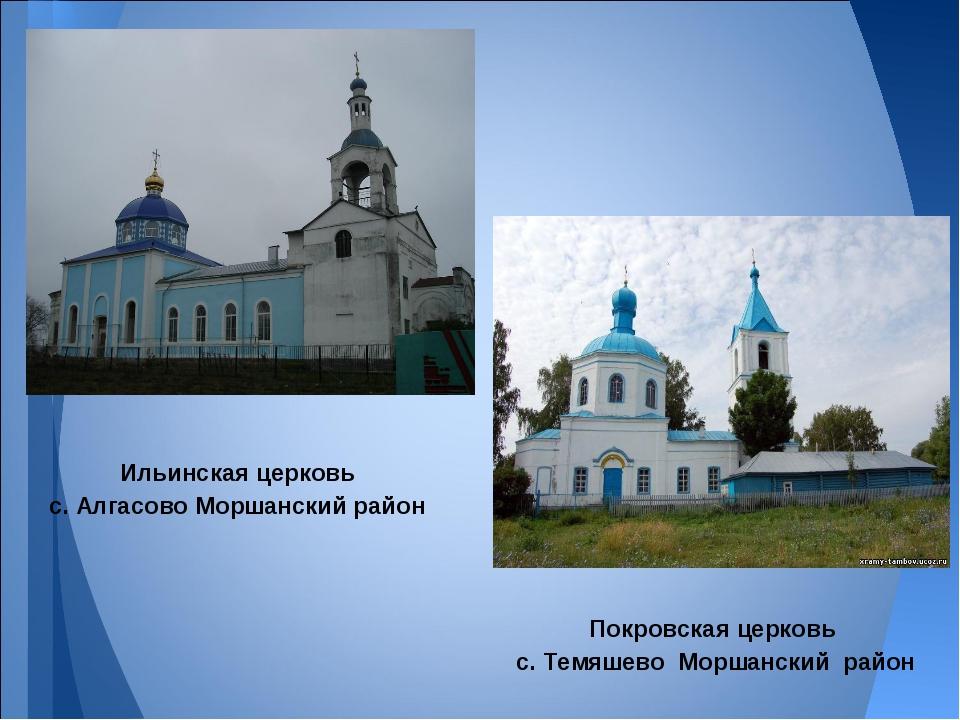 чч Покровская церковь с. Темяшево Моршанский район Ильинская церковь с. Алгас...